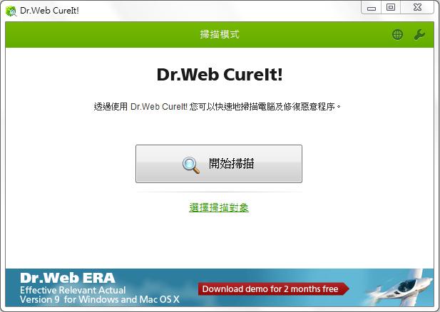 Dr.Web CureIt!大蜘蛛免安裝中文版