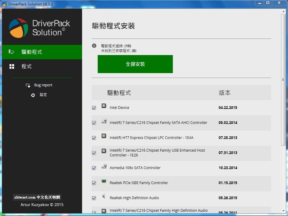 DriverPack Solution Online 免安裝中文版 – 線上更新驅動程式、軟體