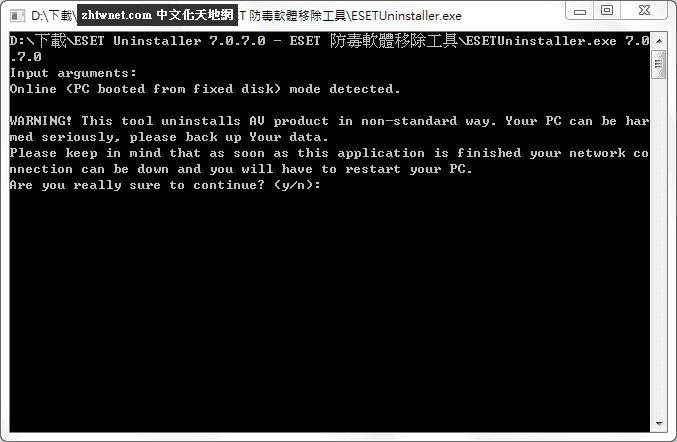 ESET Uninstaller 9.0.1 – ESET 防毒軟體移除工具