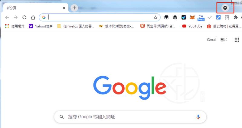 如何在 Chrome 中啟用或停用標籤頁搜尋圖示