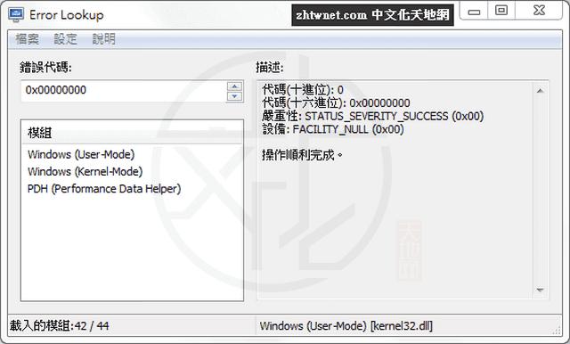 Error Lookup 2.4.1 免安裝中文版 – 電腦藍底白字錯誤訊息代碼查詢工具