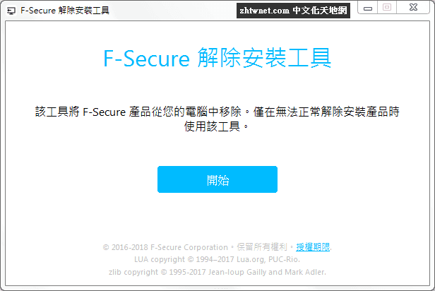 F-Secure Uninstallation Tool 18.1.13.0 免安裝中文版 – F-Secure 官方卸載工具