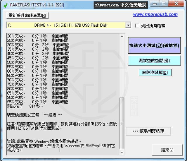 FakeFlashTest 1.1.1 免安裝中文版 – 測試SD卡/USB隨身碟是否虛假容量、偽造卡碟