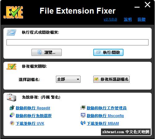 File Extension Fixer 2.2.0.0 免安裝中文版 – 檔案關聯修復工具