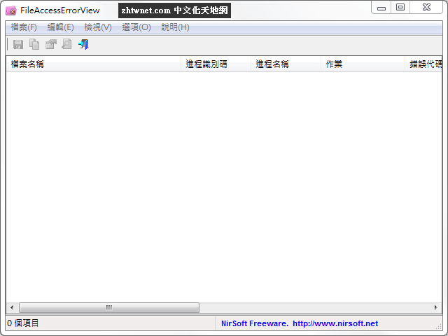 FileAccessErrorView 免安裝中文版