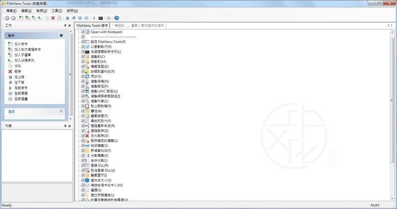 FileMenu Tools 7.8.4 免安裝中文版 – 滑鼠「右鍵選單」自訂工具