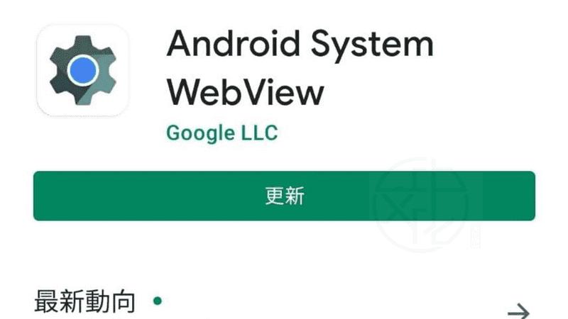 解決 Android apps LINE、Gmail、三竹股市等…閃退當機問題 (2021/03/23)