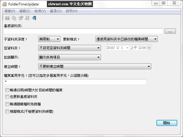 資料夾建立時間修改工具 – FolderTimeUpdate 免安裝中文版