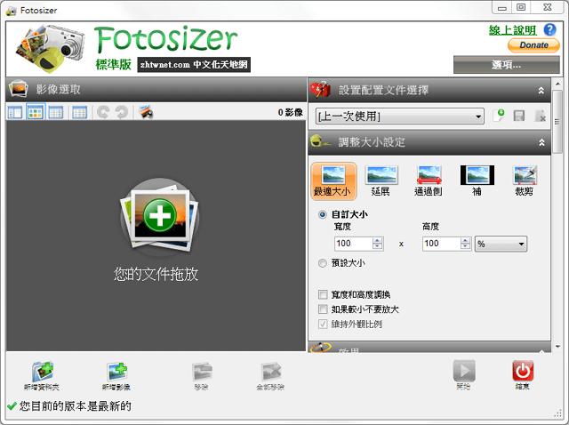 批次更改圖片大小、格式和檔名 – Fotosizer 3.10.0.572 中文版