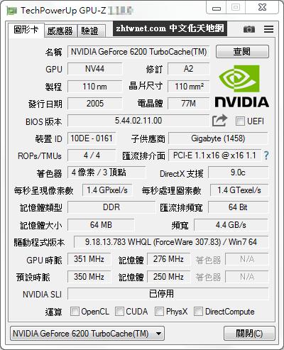 GPU-Z 免安裝中文版