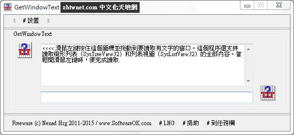 提取程式、軟體介面文字 – GetWindowText 免安裝中文版