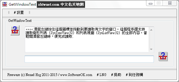 GetWindowText 免安裝中文版