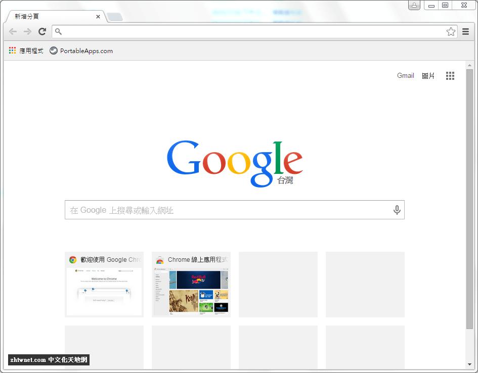 Google 開發的免費網頁瀏覽器 – Google Chrome Portable免安裝中文版
