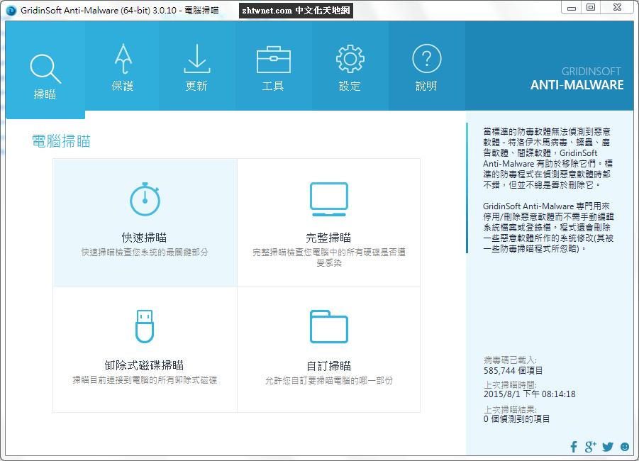 GridinSoft Anti-Malware 中文版 – 木馬、病毒、惡意程式和廣告軟體清除工具