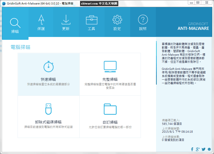 GridinSoft Anti-Malware 中文版