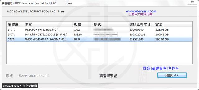 HDD Low Level Format Tool 4.40 免安裝中文版 – 硬碟低階格式化工具