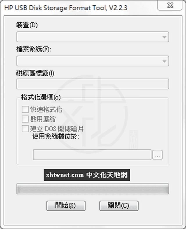 HP USB Disk Storage Format Tool 2.2.3 免安裝中文版 – 可開機隨身碟製作工具