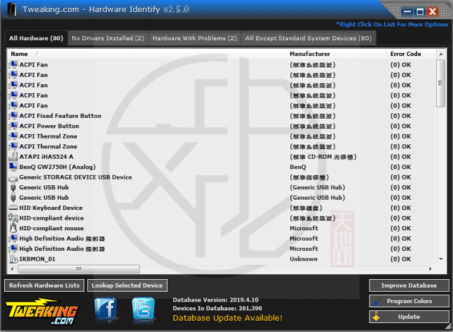 電腦硬體辨識工具 Hardware Identify 2.5.0 免安裝版