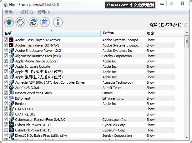 Hide From Uninstall List 免安裝中文版 – 隱藏已安裝程式