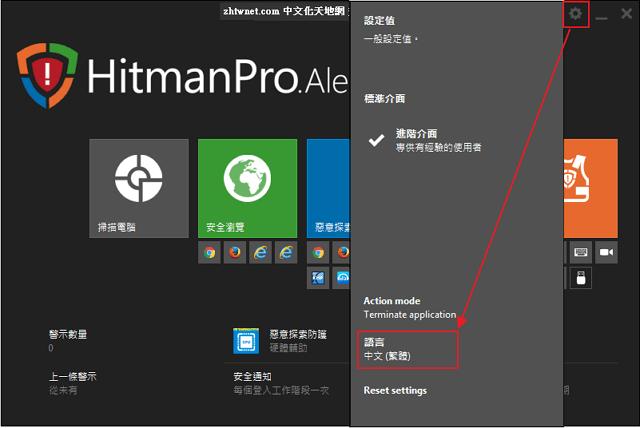 HitmanPro.Alert 中文版