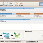 IM-Magic Partition Resizer 免安裝中文版 – 調整硬碟分割區大小的工具