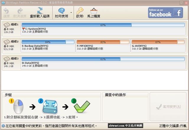 IM-Magic Partition Resizer 3.6.5 免安裝中文版 – 調整硬碟分割區大小的工具