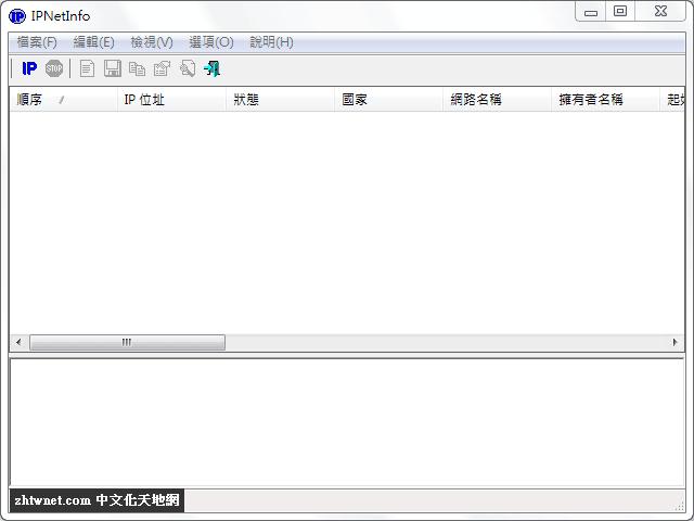 IPNetInfo 免安裝中文版 – 查詢 IP 位址與相關資訊
