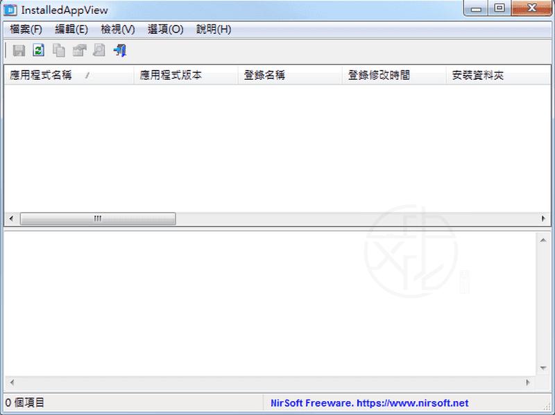 InstalledAppView 1.01 免安裝中文版 – 顯示 Windows 10 已安裝應用程式詳細資訊