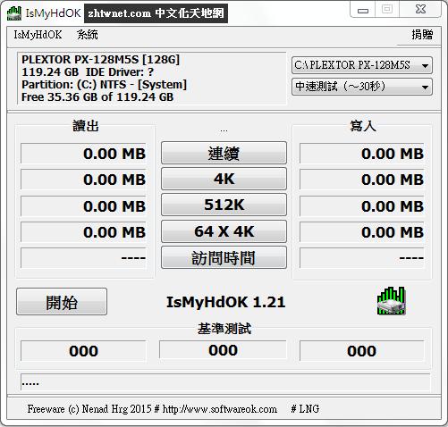 IsMyHdOK 免安裝中文版 – 硬碟讀寫速度測試工具