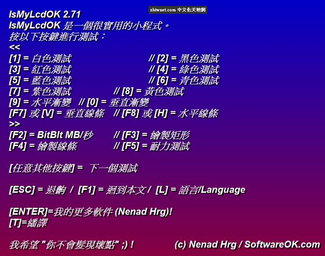 IsMyLcdOK 3.26 免安裝中文版 – 液晶螢幕壞點檢測工具