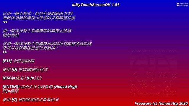 IsMyTouchScreenOK 1.03 免安裝中文版 – 觸控式螢幕測試工具