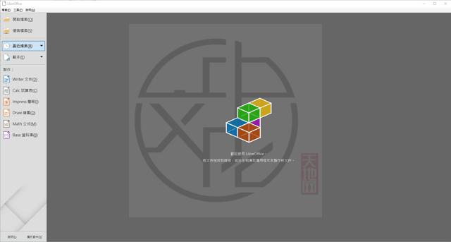 免費的 Office 文書處理套件軟體 LibreOffice 6.2.4 中文版
