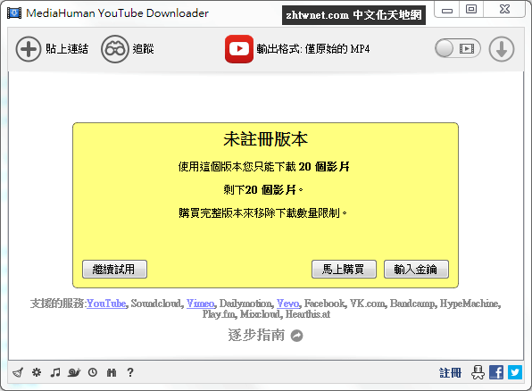 MediaHuman YouTube Downloader 3.9.9.20 中文版 – YouTube 線上影片下載工具