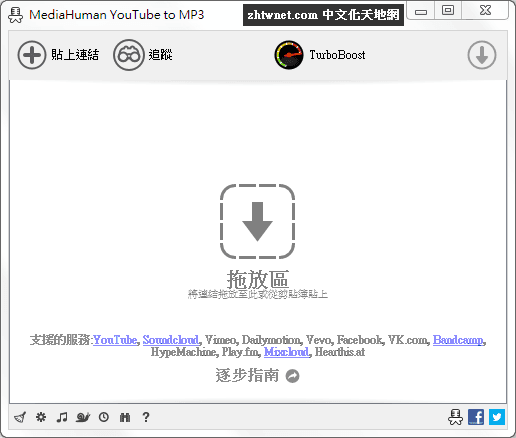 MediaHuman YouTube to MP3 Converter 3.9.9.52 中文版 – Youtube 影片直接轉 MP3