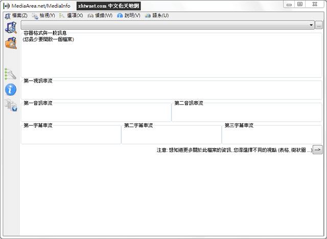 MediaInfo Portable 免安裝中文版