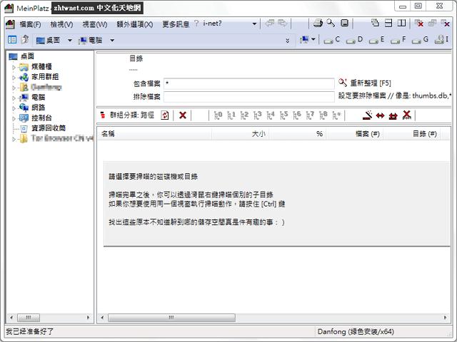 MeinPlatz 6.33 免安裝中文版 – 找出硬碟中資料夾、檔案佔用的空間