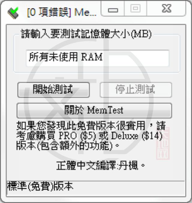 MemTest 7.0 免安裝中文版 – 記憶體穩定度測試工具