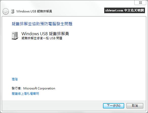 Microsoft Windows USB Troubleshooter 免安裝中文版 – 自動診斷並修復 Windows USB 問題
