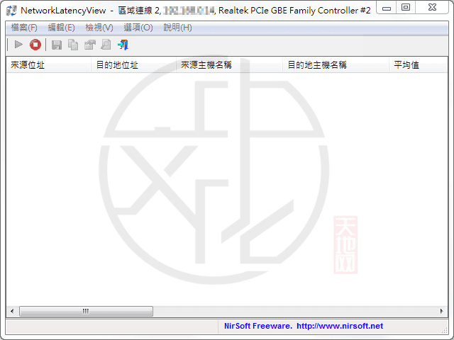 NetworkLatencyView 免安裝中文版