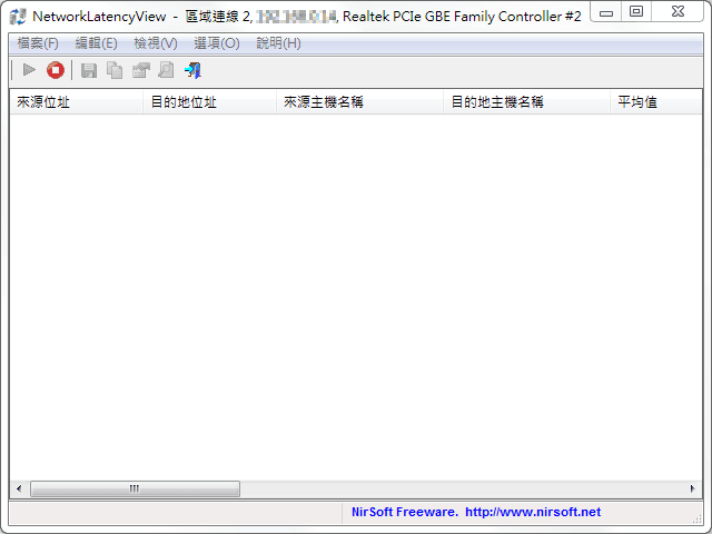 NetworkLatencyView 免安裝中文版 – 網路連線 TCP 監聽工具