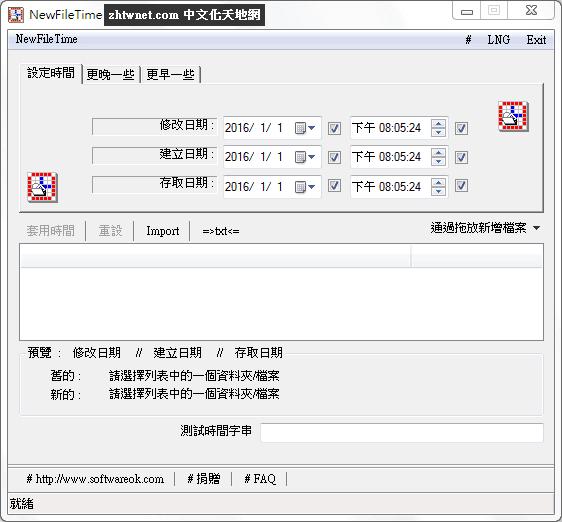 檔案日期屬性修改工具 – NewFileTime 免安裝中文版