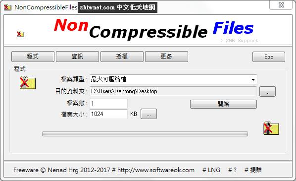 NonCompressibleFiles 免安裝中文版