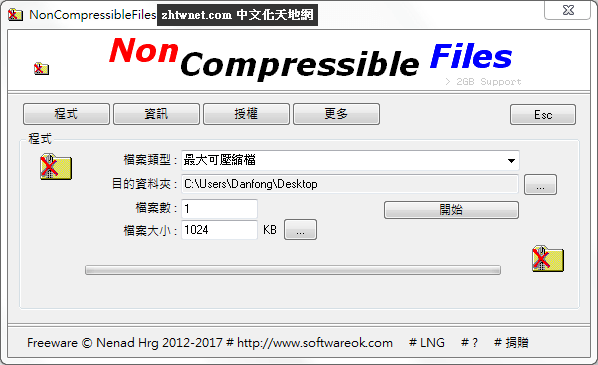NonCompressibleFiles 3.61 免安裝中文版 – 測試壓縮程式或其他程式的效能