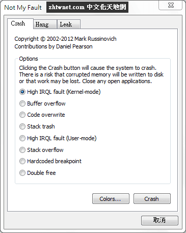 NotMyFault 4.20 免安裝版 – 臭蟲檢測和除錯工具