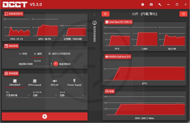 OCCT 5.3.1 免安裝中文版 – 電源供應器供電穩定性測試工具
