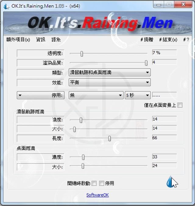 OK.Its.Raining.Men 1.51 免安裝中文版 – 桌面雨滴特效工具