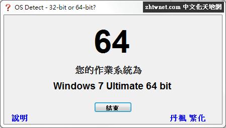 OS Detect 1.3.2.8 免安裝中文版 – 作業系統位元版本測試工具
