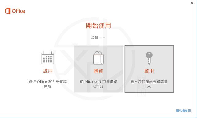 Office 已啟用仍出現『開始使用』,試用/購買/啟動,要求註冊的惱人視窗