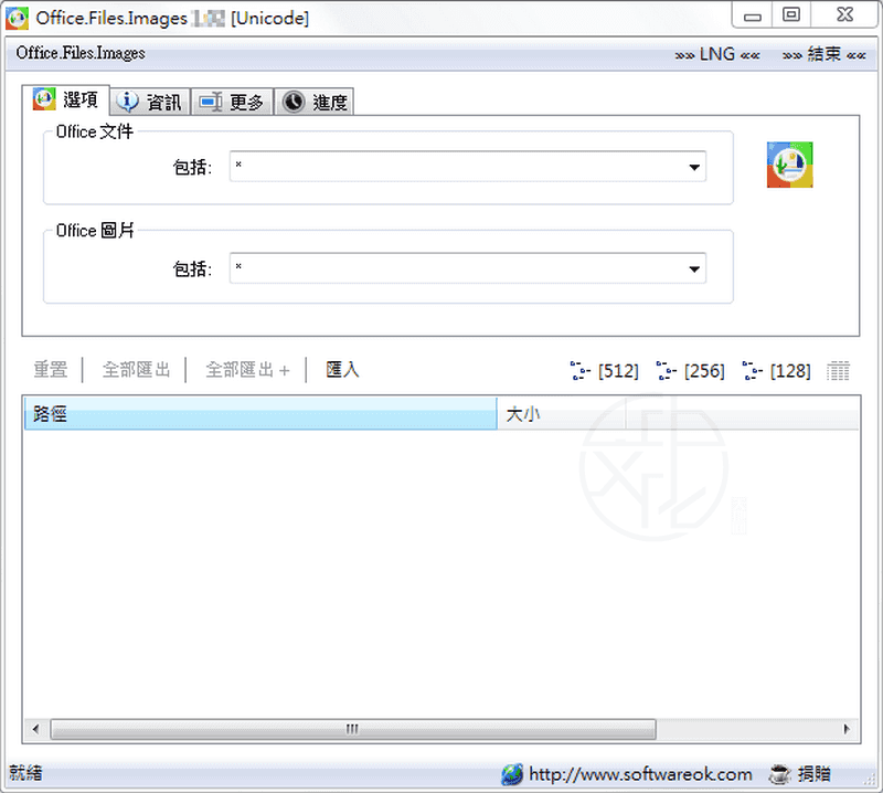 Office.Files.Images 1.11 免安裝中文版 – 擷取 Office 文件圖片工具