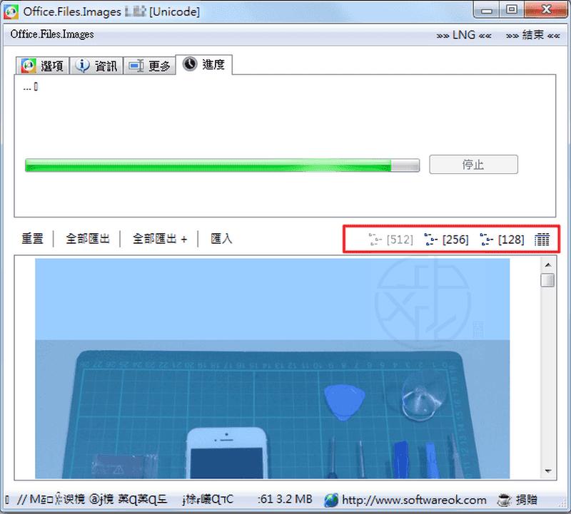 Office.Files.Images 免安裝中文版